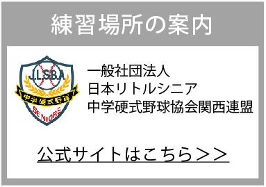 一般社団法人日本リトルシニア中学硬式野球協会関西連盟