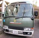 大阪鶴見リトルシニアのバス
